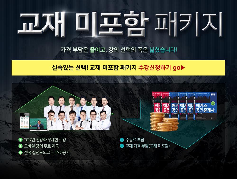 공인중개사강의 공인중개사교재 공인중개사실속반