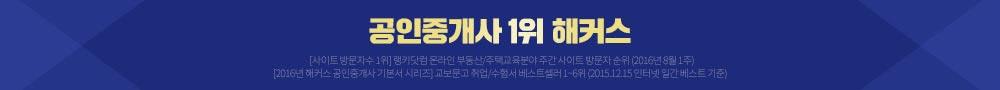 공인중개사 1위 해커스
