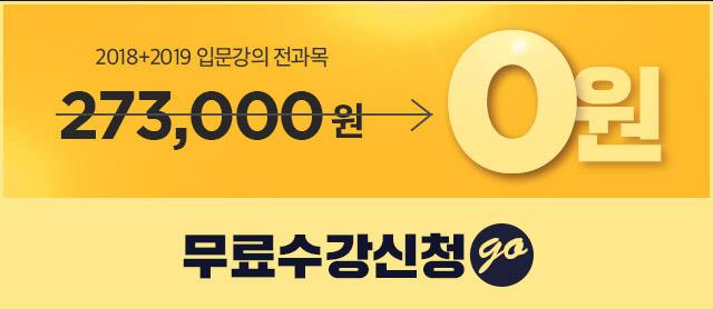 무료수강신청 GO