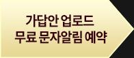 가답안 업로드 문자알림 예약