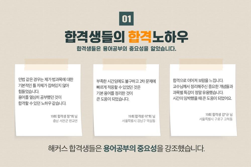 02 민법 1위 교수님의 조언