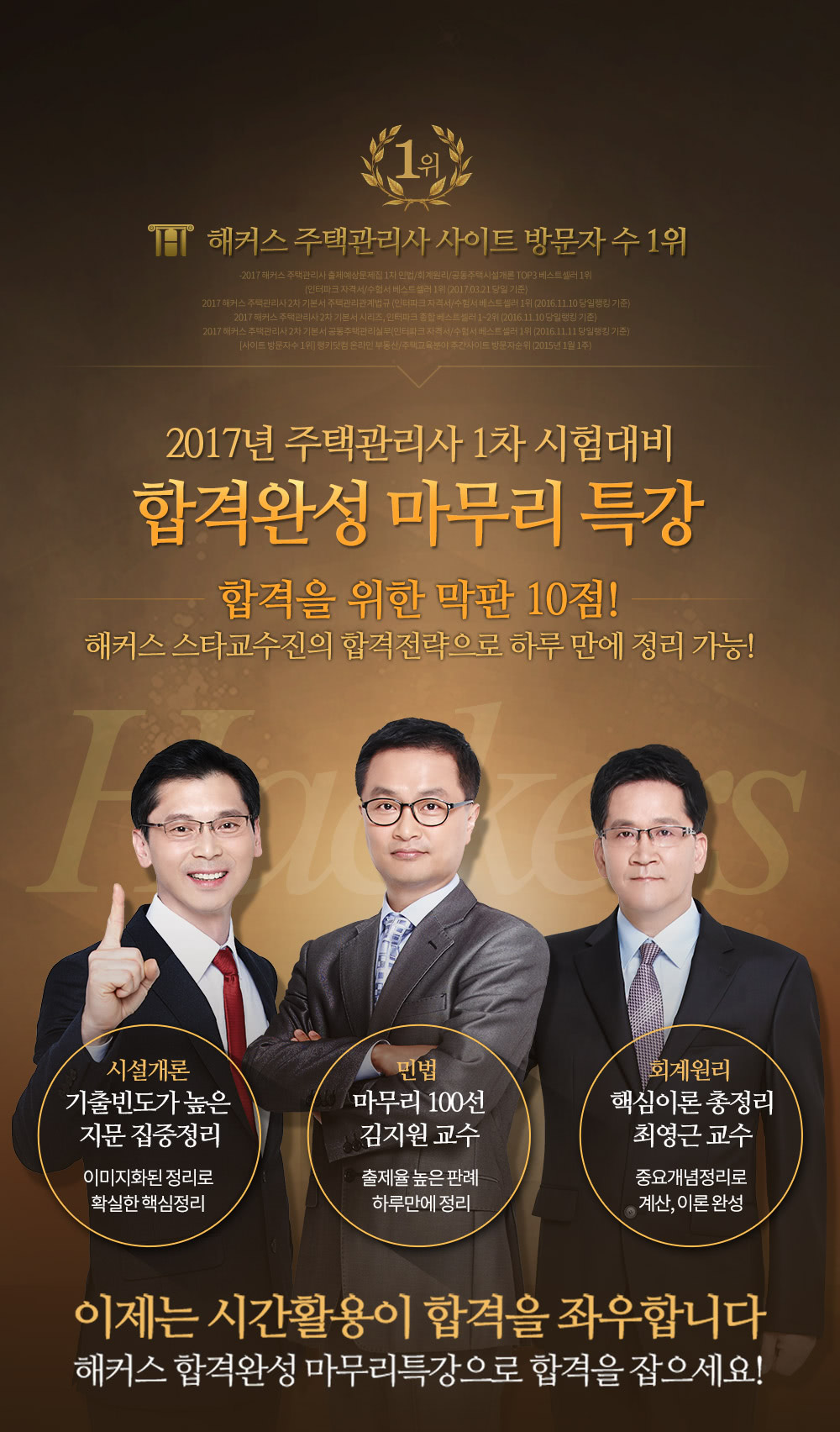 2017년 주택관리사 1차 시험대비 합격완성 마무리특강