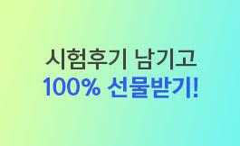 시험후기 남기고 100% 선물받기!