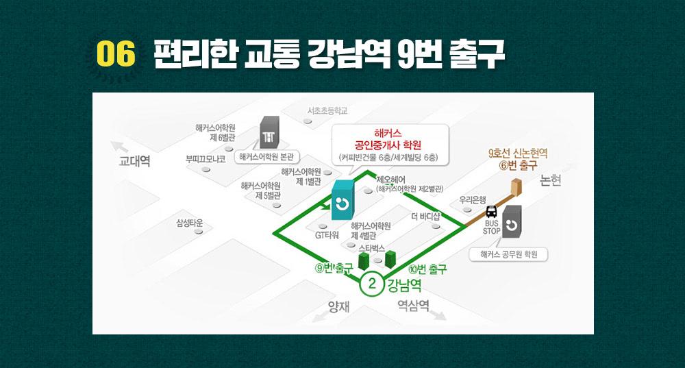 06 편리한 교통 강남역 9번 출구
