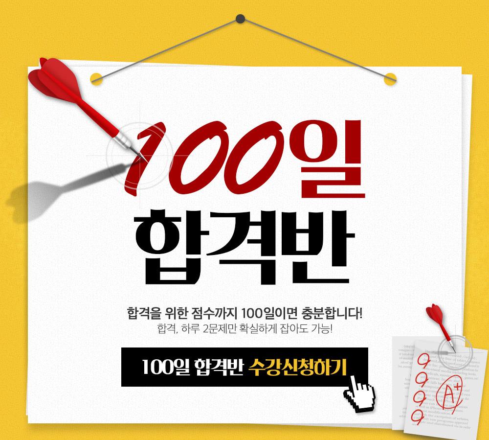 100일 합격반